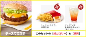 【チーズてりたま】+【シャカシャカポテト 手羽先味(M)】+【マックフィズ 北海道赤肉メロン(果汁1%)】の『カロリー/糖質』について