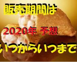 2020年のベーコンポテトパイの販売予想