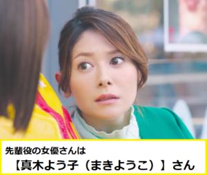 先輩役は真木よう子(まきようこ)さん