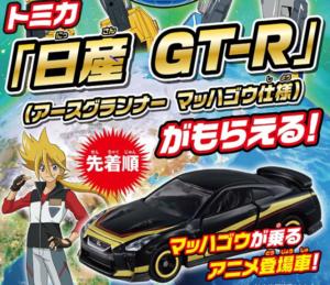 アースグランナーのマッハゴウ仕様の日産GT-Rに似ている