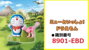8901-EBD