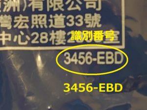 3456-EBD