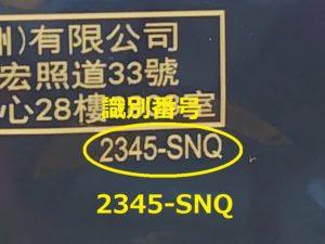 2345-SNQ