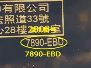 7890-EBD