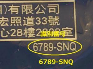 6789-SNQ