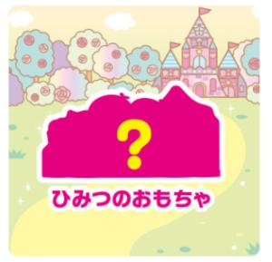 8.ひみつのおもちゃ(シークレット)