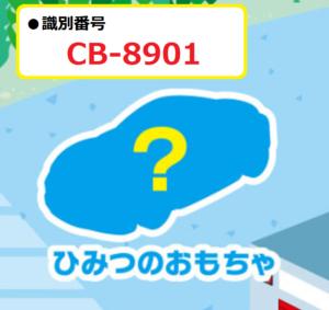 CB-8901
