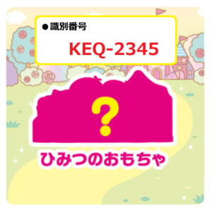 KEQ-2345