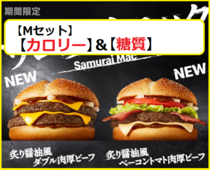 【Mセット】サムライマック全2種類の【カロリー】&【糖質】について