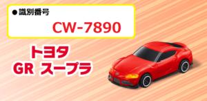CW-7890
