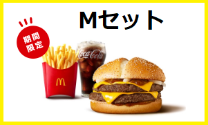 炙り醤油風 ダブル肉厚ビーフのMセットの【カロリー】&【糖質】