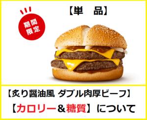 【炙り醤油風 ダブル肉厚ビーフ(単品)】の【カロリー】&【糖質】について