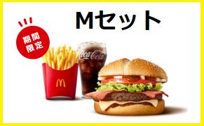 炙り醤油風 ベーコントマト肉厚ビーフMセットの【カロリー】&【糖質】について
