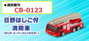 CB-0123