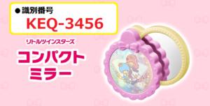 識別番号:KEQ-3456