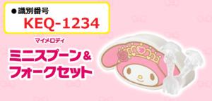 識別番号:KEQ-1234