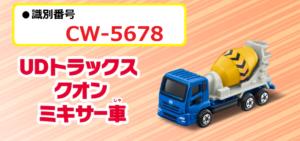 CW-5678