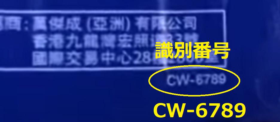 CW-6789