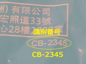 識別番号:CB-2345