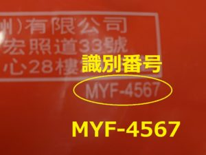識別番号:MYF-4567