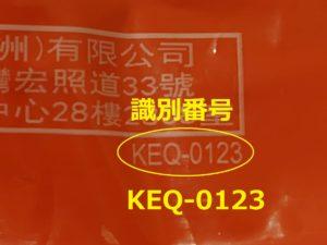 識別番号:KEQ-0123