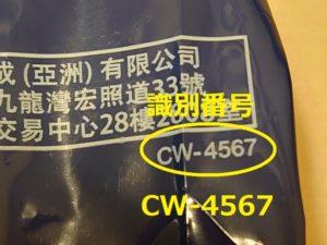 CW-4567