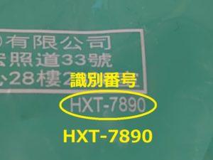 HXT-7890