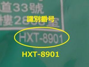 HXT-8901