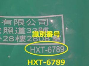 HXT-6789