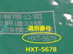 HXT-5678