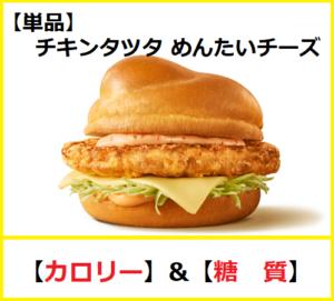 単品 チキンタツタ めんたいチーズ【カロリー】【糖質】