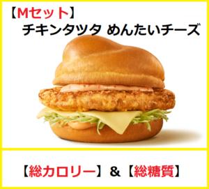 【Mセット】チキンタツタめんたいチーズの【総カロリー】&【総糖質】