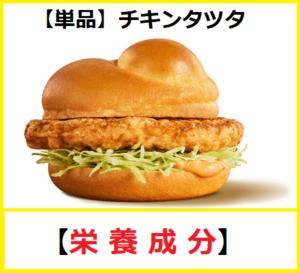 チキンタツタの【栄養成分】・【ビタミン】・【ミネラル】