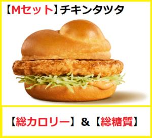 【Mセット)チキンタツタ】の総カロリー&総糖質