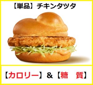 チキンタツタ単品の【カロリー】&【糖質】