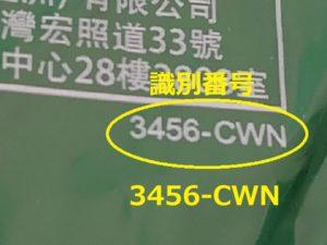 識別番号:3456-CWN