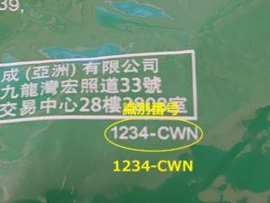 1234-CWN