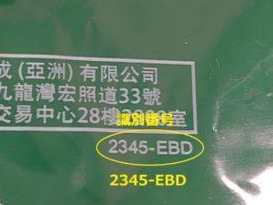 2345-EBD