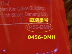 識別番号:0456-DMH