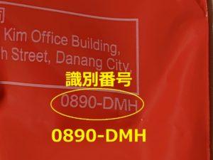 0890-DMH