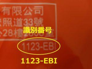 1123-EBI