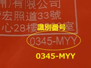 0345-MYY