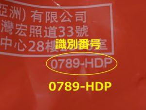 0789-HDP