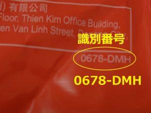0678-DMH