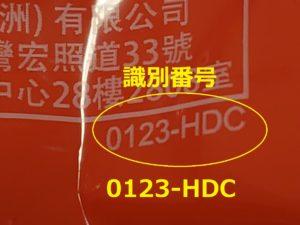 0123-HDC