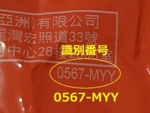 0567-MYY