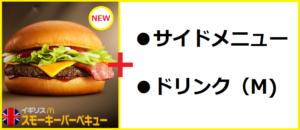 【Mセット】スモーキーバーベキューの【カロリー】&【糖質】について