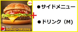 【Mセット】マイティビーフオリジナルの【総カロリー】&【糖質】