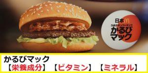 単品かるびマックの【栄養成分】・【ビタミン】・【ミネラル】