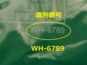 WH-6789